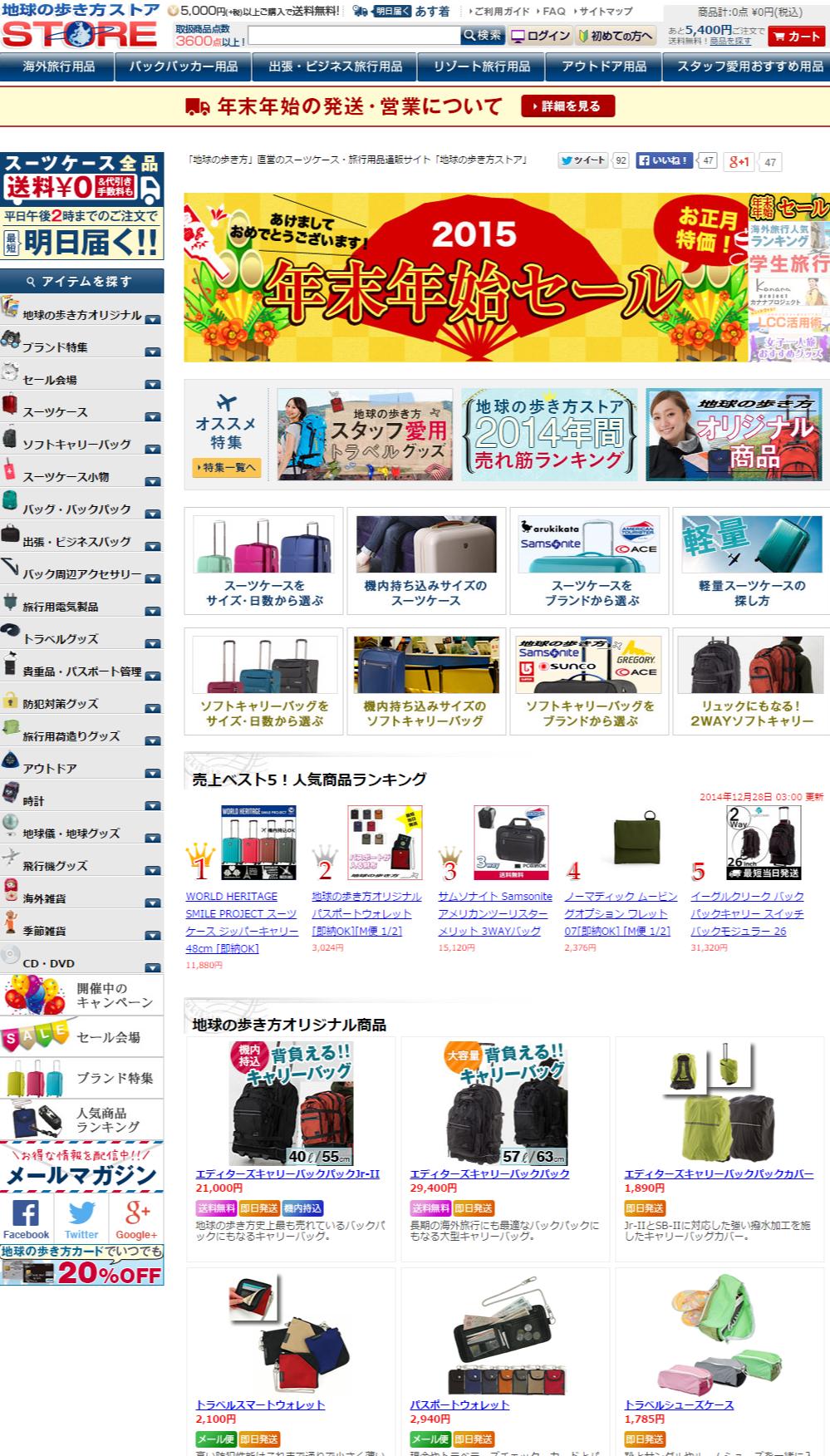 arukikata_store