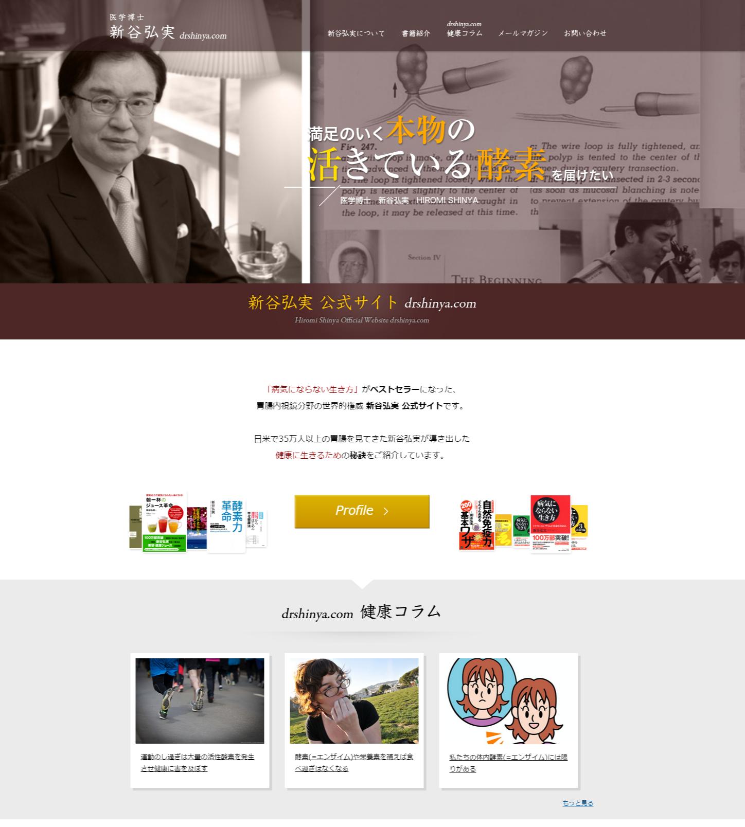 新谷弘実公式サイト