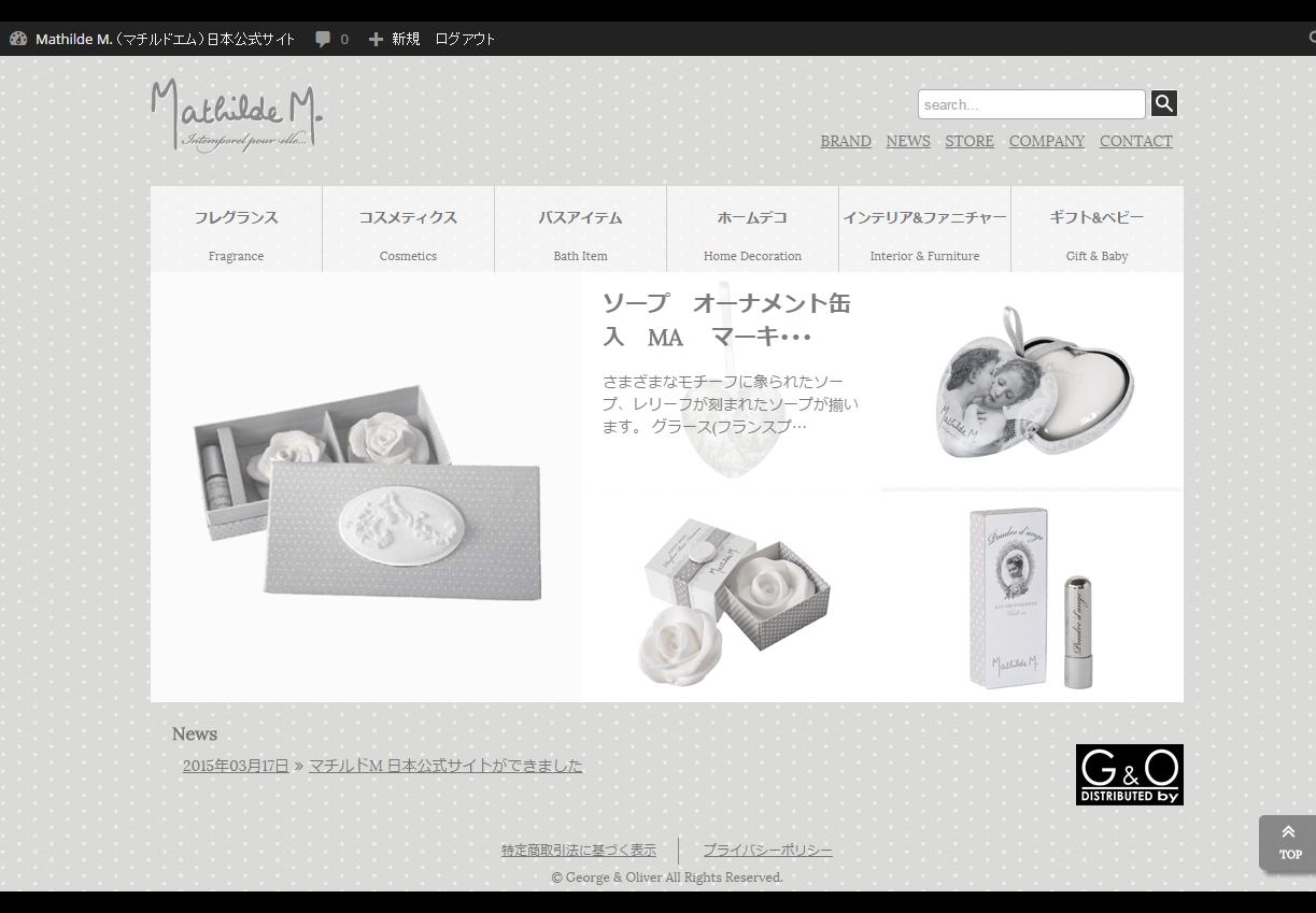 Mathilde M. (マチルドエム)日本公式サイト
