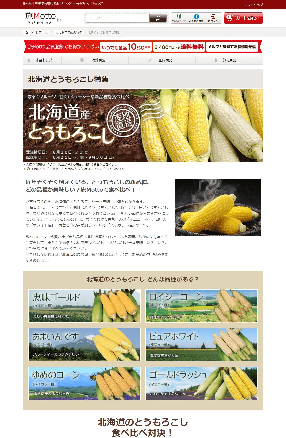 tabimotto_corn